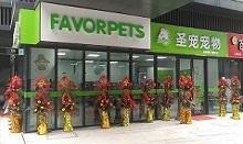 圣宠宠物苏州鑫都汇店