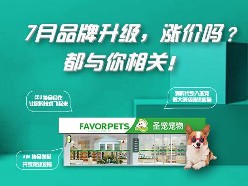 圣宠宠物店加盟,7月「品牌」升级重磅出击,实力加盟!