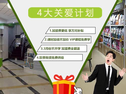 4大关爱计划 享万元补贴!课时加倍不加价!